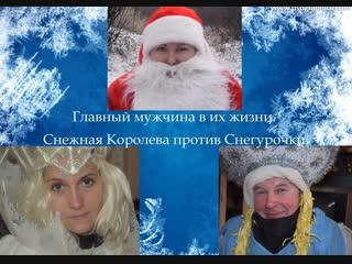 Новогодняя сказка- главный мужчина в их жизни или Снежная Королева против Снегурочки