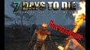 Впечатление от 7 Days to Die - Обзор игры