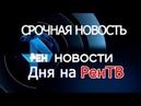 НОВОСТИ ДНЯ канал РЕН ТВ 13.08.2018. Срочная новость. Новости сегодня