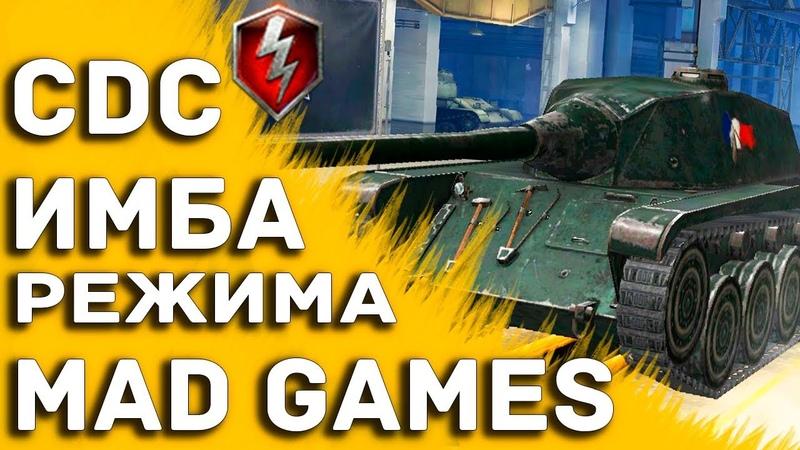 AMX CDC - ЛУЧШИЙ ТАРАН УРОН В РЕЖИМЕ MAD GAMES WOT BLITZ