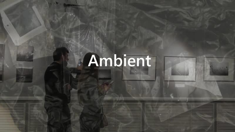 Ambient (МКГ-2019)