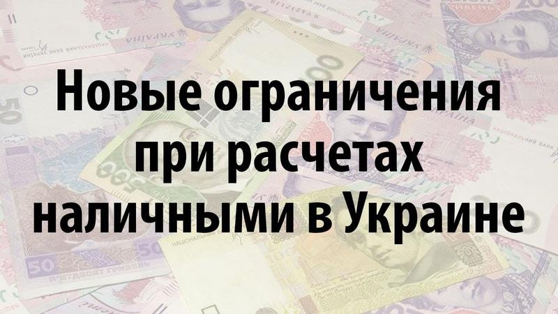 Новые ограничения наличных расчетов в Украине