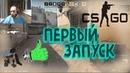 Первые запуски CS:GO! вот и в CS:GO поиграли! нарезка со стрима!