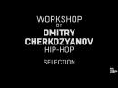 PROТАНЦЫ Лагерь 2018 Дмитрий Черкозьянов Selection