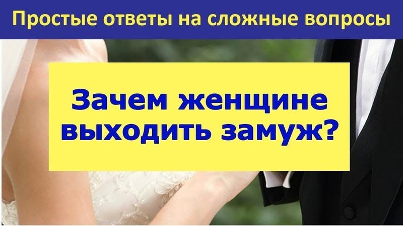 Зачем женщине выходить замуж? Сергей Юрьев