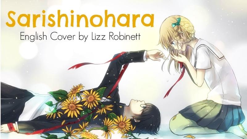 Sarishinohara/Distant Fields English~Kagikita~Olga