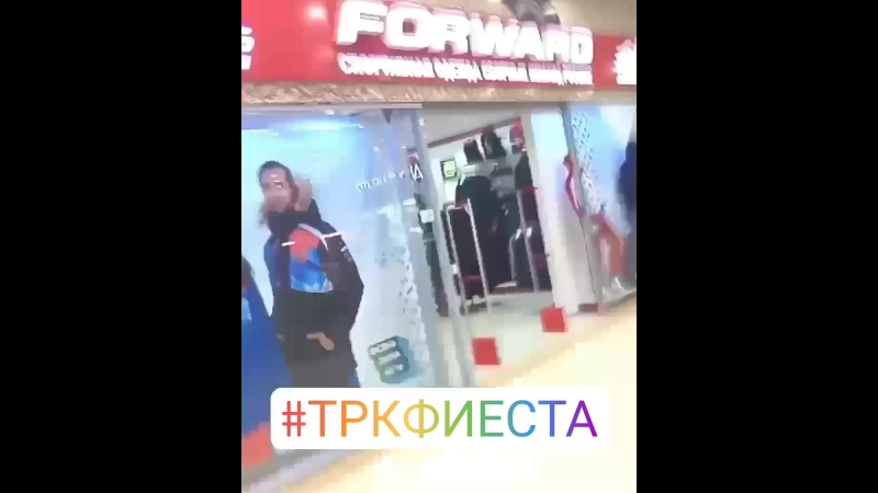 Магазин FORWARD ТРК ФИЕСТА 2 ЭТ
