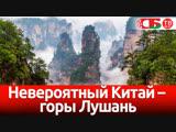 Невероятный Китай горы Лушань с воздуха