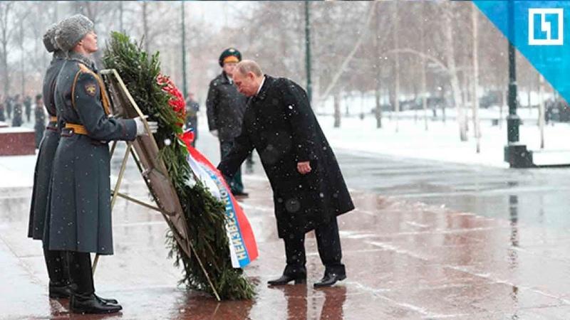 Путин возлагает цветы к Могиле Неизвестного Солдата