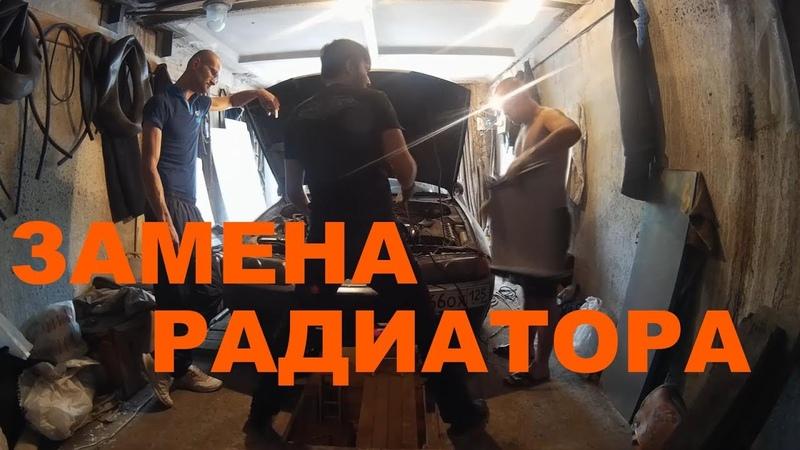 Замена радиатора / гаражные будни.