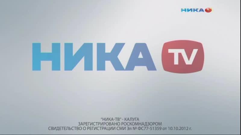 Уход на профилактику канала Ника ТВ Калуга 24 12 2018