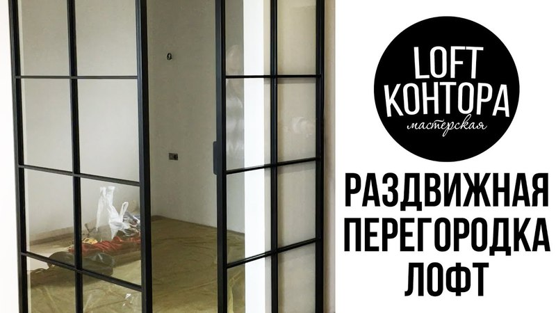 Лофт перегородка с раздвижной дверью. Раздвижная дверь в стиле лофт
