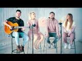 Clean Bandit - Symphony (Влад Соколовский и Рита Дакота feat. Клава Кока кавер)