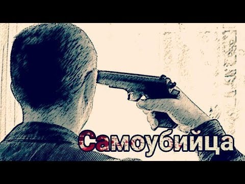 Самоубийца Сергей Мельник песня под гитару