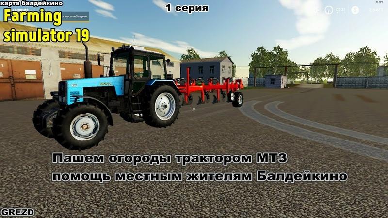 Farming simulator 19 Timelapse №1 Первая работа на МТЗ. Карта Балдейкино.