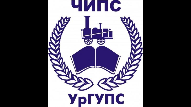 Весна студенческая ЧИПС УрГУПС