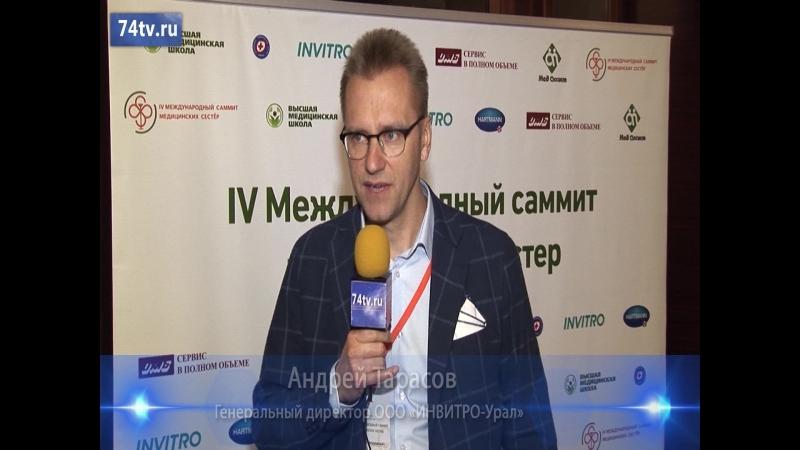 IV Международный саммит медицинских сестер. Генеральный партер - крупнейшая частная медицинская компании в России ИНВИТРО