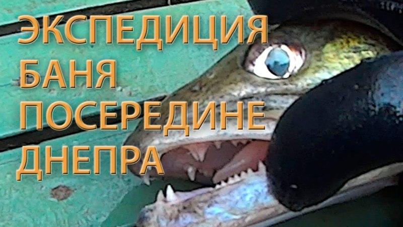 Подводная охота на Кременчугском море. Баня посередине Днепра.