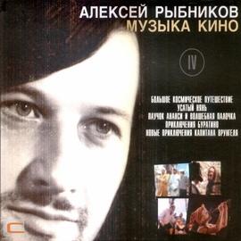 Алексей Рыбников альбом Музыка кино (Диск 4)