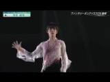 yuzuru hanyu - haru yo koi part one FaOI2018 FaOI静岡 YuzuruHanyu 羽生結弦 shizuoka