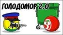 Голодомор 2.0 ( Countryballs )