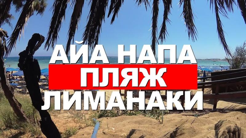 Пляж в Айя Напе Прыжки со скалы Кипр 2018 Cyprus Ayia Napa 2018