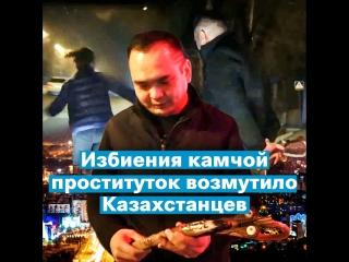 Избиения камчой алматинских проституток вызвало возмущение Казахстанцев