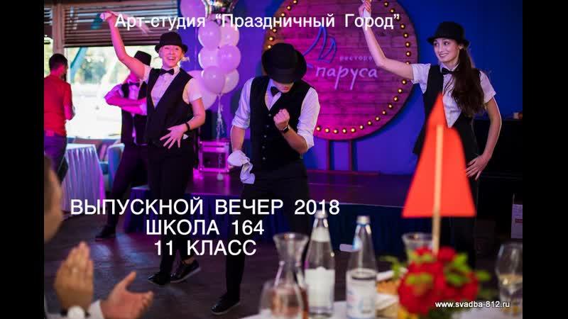 ВЫПУСКНОЙ 2018 для 11 класса ШКОЛА 164