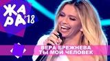 Вера Брежнева - Ты мой человек (ЖАРА MUSIC AWARDS 2018)