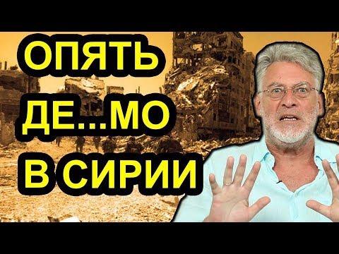 Россия продолжает измазываться в де**ме в Сирии — Артемий Троицкий