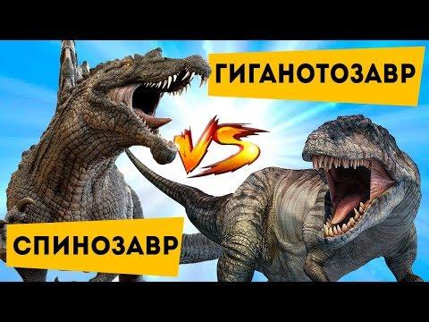 Битва динозавров   Спинозавр против Гиганотозавра   The Last Dino Семен Ученый