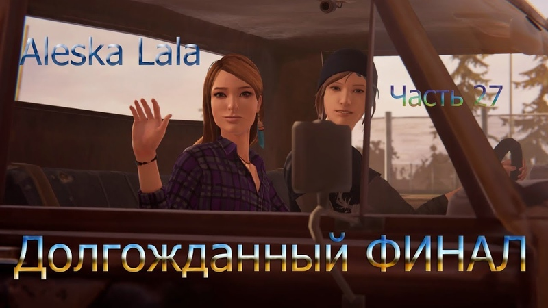 Долгожданный ФИНАЛ!Life is Strange Before the StormЧасть 27Aleska Lala