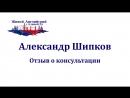 Александр Шипков│Отзыв о консультации с Алиной Ра