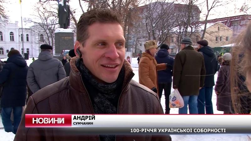 100-річчя української Соборності відзначили у Сумах