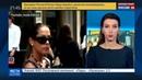 Новости на Россия 24 • Россиянка задержана в США за шантаж бывшего губернатора Нью-Йорка