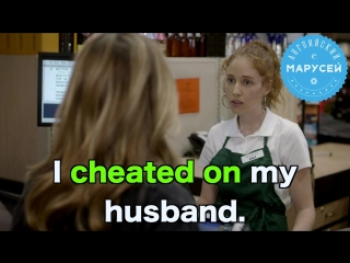 Cheat on sb / Английский с Марусей