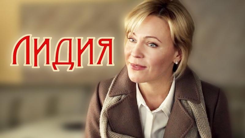 Лидия Фильм 2018 Мелодрама @ Русские сериалы