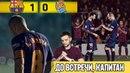 Прощальный матч Иньесты Рекорды Месси и конец сезона Барселона 10 Реал Сосьедад