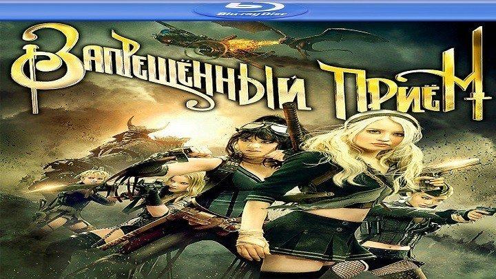 Запрещенный прием.2011.BDRip.720p.(режиссерская версия)