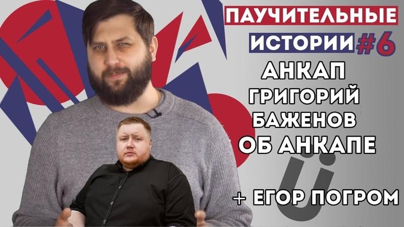 Либертарианец Григорий Баженов о Либертарианстве на Паучительных историях.