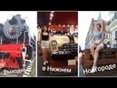 Поездка из Чебоксар в Нижний Новгород на выходные Покажем Музей ГАЗ Паровозы России Кремль Болльшую Покровскую улицу Канатн