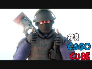 CSGO CUBE #8 [Нарезка, Приколы, Фэйлы, Смешные моменты и Т.д.] #CSGO