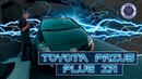 Toyota Prius Plug In Hybrid что это?