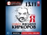 Филипп Киркоров в Event-Hall Сити-парка