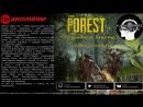The Forest! Я у мамы каннибал (выживаем на максимальной сложности вместе с подписчиками)