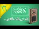 شرح كتاب التوحيد - الدرس السادس عشر [١٦] - الشيخ بندر الخيبري