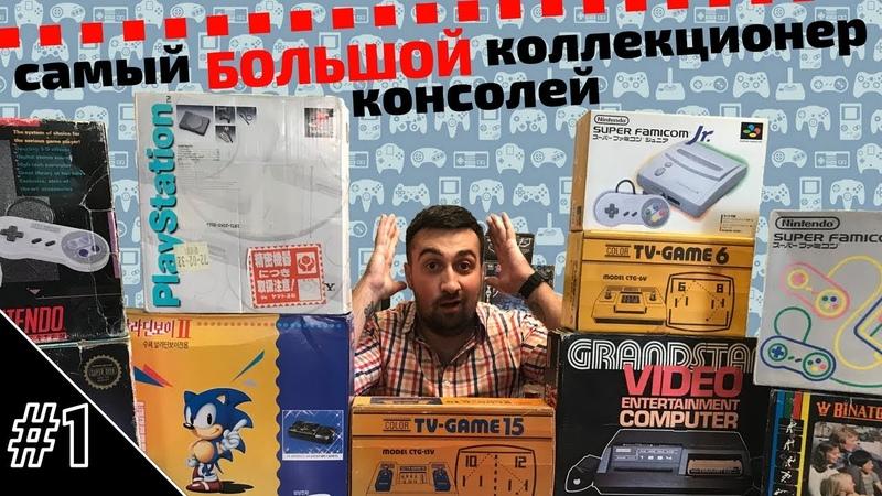 НА ИНТЕРВЬЮ С самым большим коллекционером игровых консолей в России