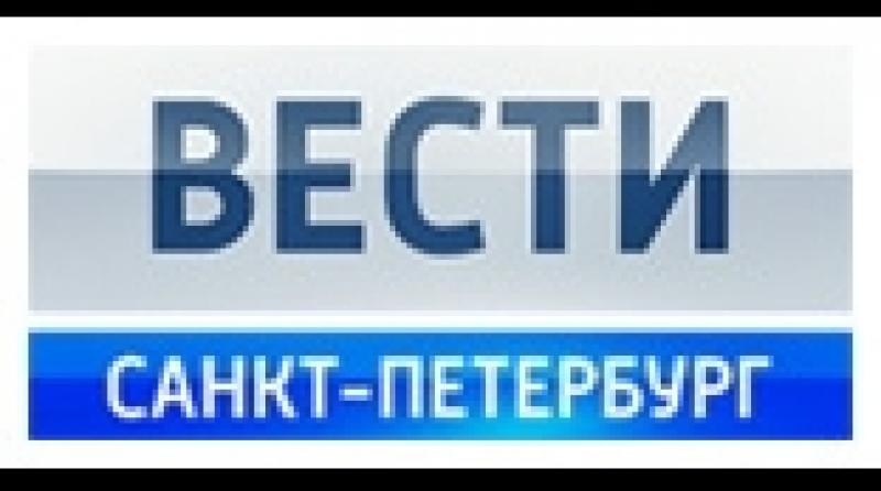 Вести Санкт-Петербург 01.09.2012 14:20