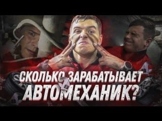 [vJOBivay] Сколько зарабатывают автомеханики? // ВДЖОБЫВАТЕЛИ