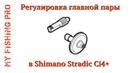 Регулировка главной пары в катушке Shimano Stradic Ci4 2500